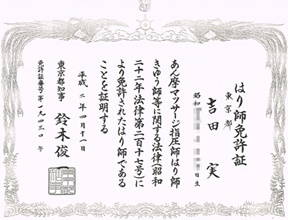 鍼師免許証・日本