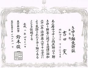 灸師免許証・日本