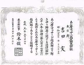 指圧マッサージ免許証・日本